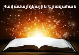 երազահան սրբագիր